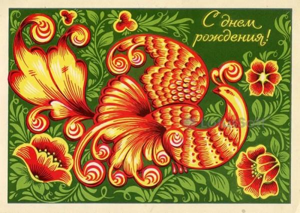 Советская открытка С днём рождения жар-птица.jpg