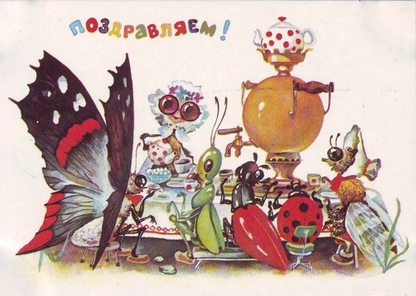 Советская открытка Поздравляем Муха цокотуха и ее гости.jpg