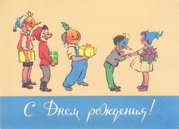 Открытка с Днём рождения дета в масках весёлых человечков Чипполино Карандаша Буратино поздравляют девчоку.jpg