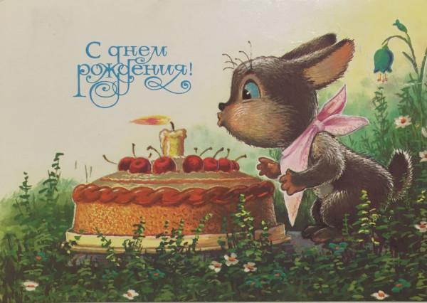 Советская открытка С днём рождения зайчонок задувает свечу на торте.jpg