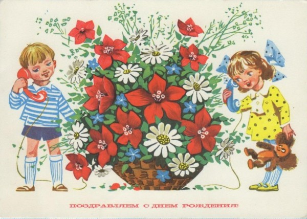 Советская открытка 1973 года Поздравляем с Днём рождения мальчик и девочка говорят по телефону через корзину цветов.jpg