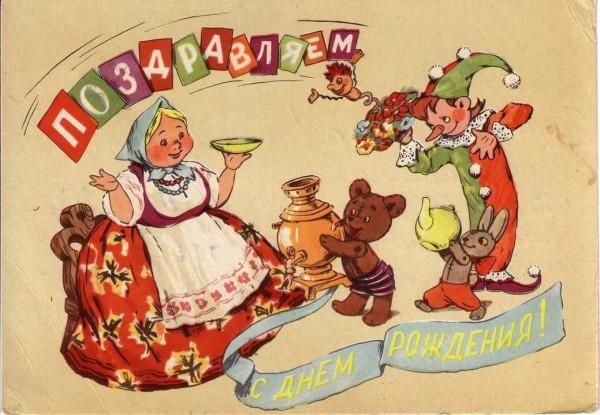 Советская открытка поздравляем с днём рождения женщина петрушка и медвежонок у самовара.jpg
