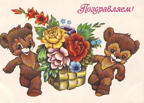 Советская открытка Поздравляем два медвежонка несут корзину с цветами.jpg