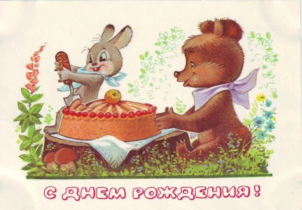 Советская открытка С днём рождения зайчонок и медвежонов режут торт.jpg