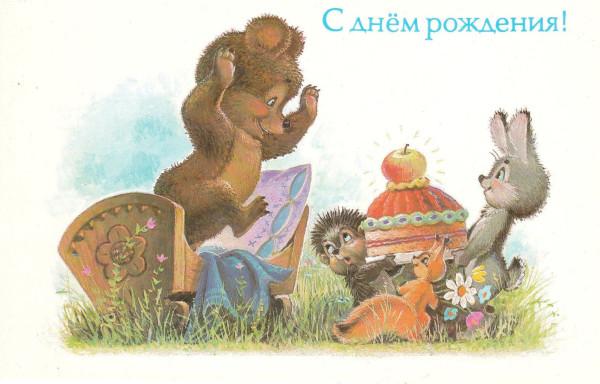 Советская открытка С Днём рождения белка ёж и зайчонок принесли торт медвежонку  автор Владимир Иванович Зарубин.jpg