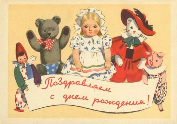 Советская открытка Поздравляем с днем рождения и игрушки петркушка медвежонок кукла кот в сапогах поросенок.jpg