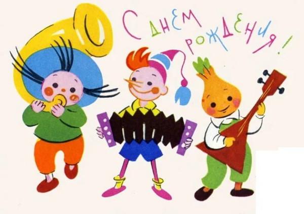 Советская открытка С днем рождения незнайка буратино и чиполино играют на тубе гармошке и балалайке.jpg