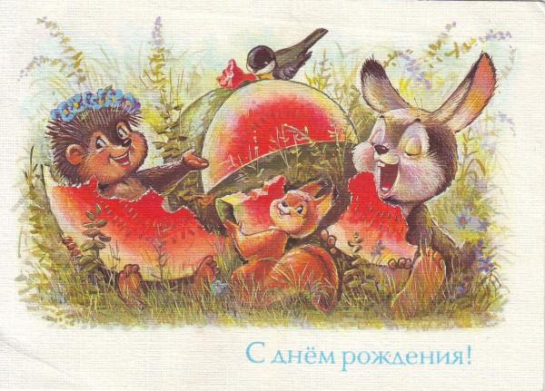 Советская открытка С днём рождения ёжик белка синичка и зайчонок едят арбуз.jpg