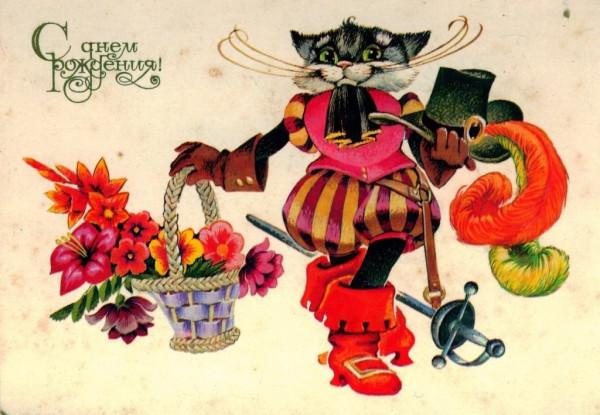 Советская открытка с Днем рождения кот в сапогах с корзиной цветов.jpg