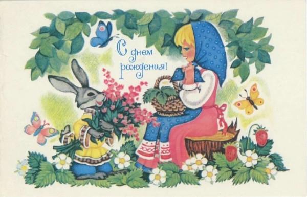 Советская открытка с Днём рождения заяц поздравляет букетом цветов девушку с корзиной.jpg