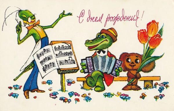 Советская открытка С днём рождения сверчок дирижирует кроподилу гене и чебурашке.jpg