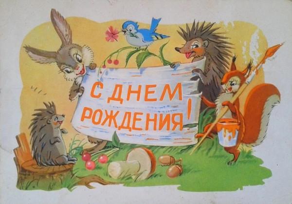 Советская открытка С днём рождения заяц птичка ежик и белка поздравляют ёжика.jpg