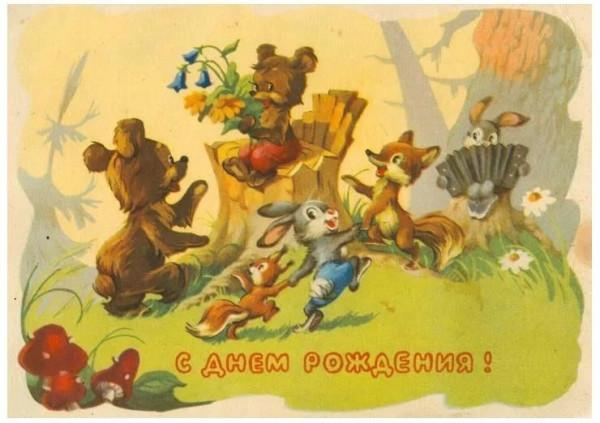 Советская открытка с Днем рождения зайчата лисенок белка медвежонок поздравляют медвежонка.jpg