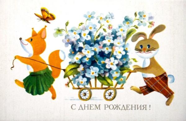 Советская открытка С днем рождения лиса и заяц везут телегу с цветами.jpg