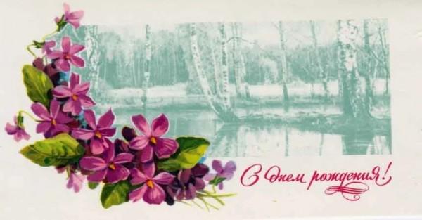 Советская открытка С днем рождения фото весенней природы и цветы.jpg