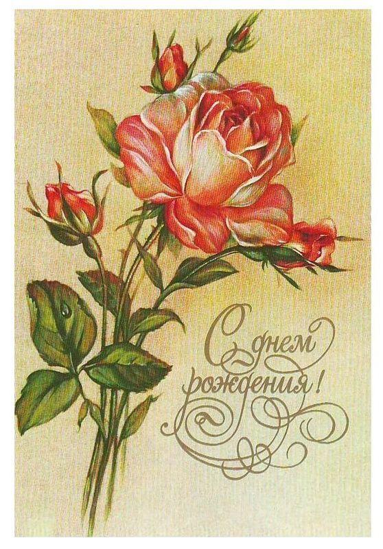 Советская открытка с днем рождения роза.jpg