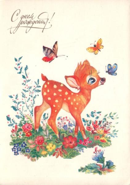 Советская открытка с днем рождения олененок.jpg