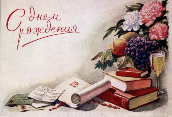 Советская открытка С днём рождения книги цветы шампанское.jpg