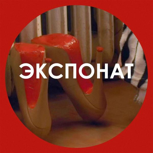 Ленинград — Экспонат.jpg