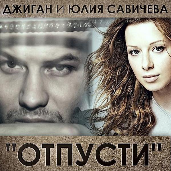 Джиган и Юлия Савичева - Отпусти.jpg