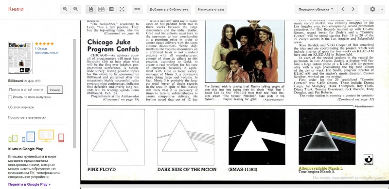 pink floyd - dark side of the moon album 1973 24 feb billboard.jpg