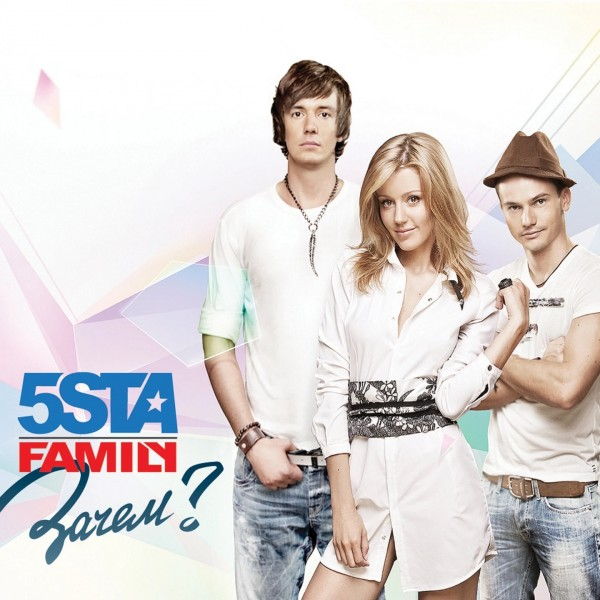 5sta Family - Вместе Мы альбом Зачем.jpg