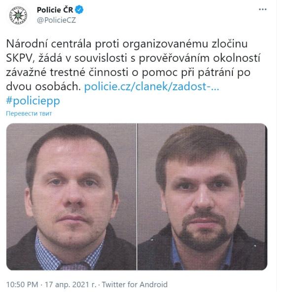 Боширов и Петров.jpg