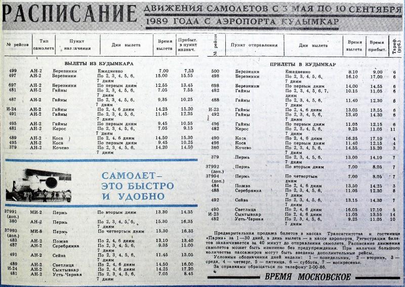 Расписание движения самолётов с 3 мая по 10 сентября 1989 года с аэропорта Кудымкар.jpg