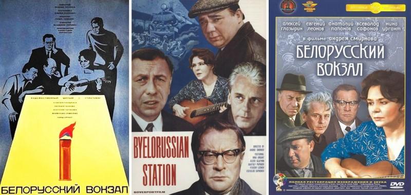 Афиша постер фильма Белорусский вокзал 1971.jpg