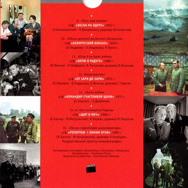 Была Война... Военные Песни В Кино Песня десятого десантного батальона 2005.jpg