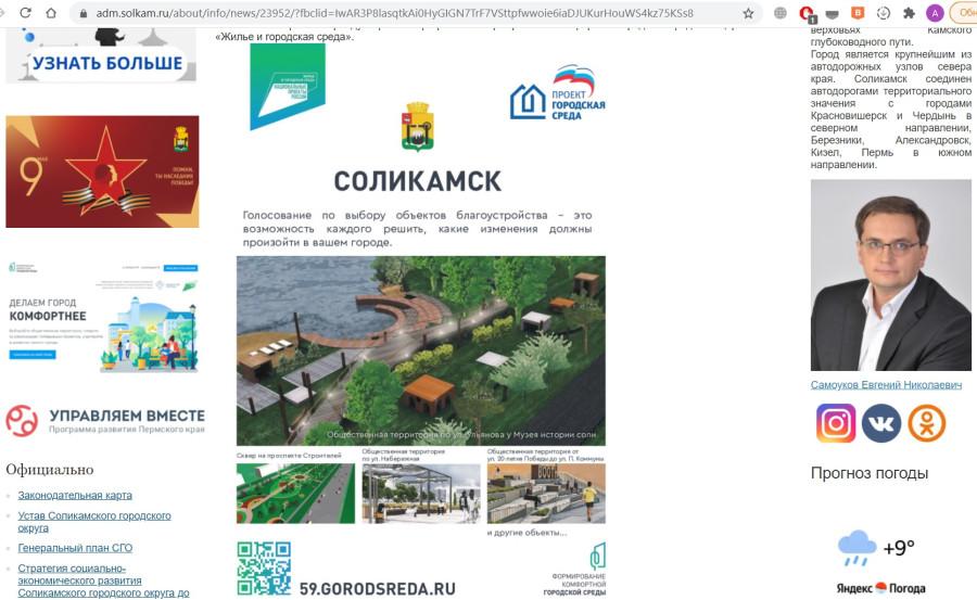 Соликамск 1.jpg