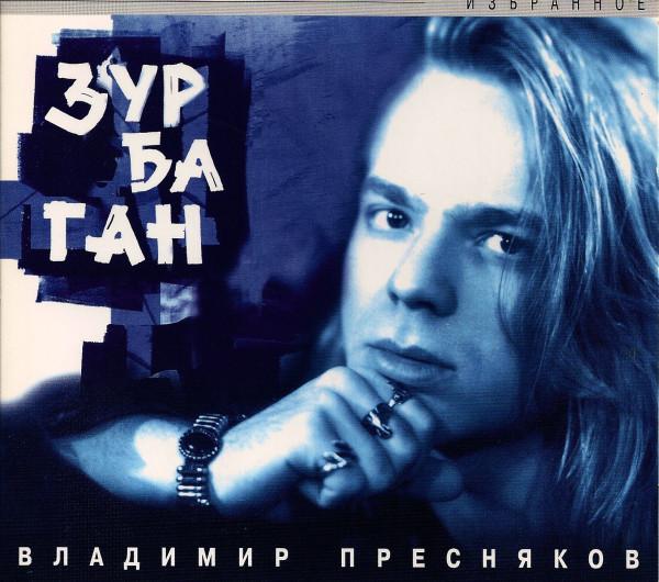 Владимир Пресняков - альбом Зурбаган песня Острова Спит придорожная трава.jpg