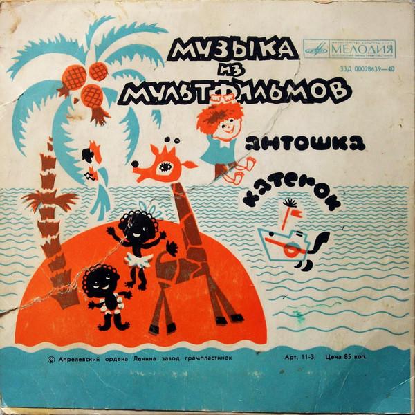 Детский хор - Антошка.jpg