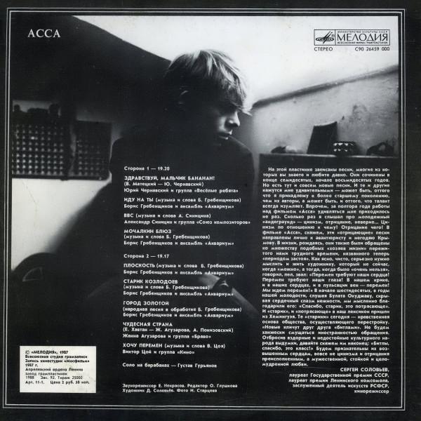 Задняя обложка альбома саундтрека фильма Асса.jpg