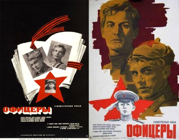 Вечный огонь (От героев былых времён…) афиша фильма офицеры 1971.jpg