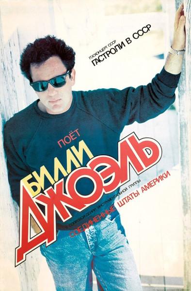 Афиша гастролей билли джоэла в СССР в 1987 году.jpg