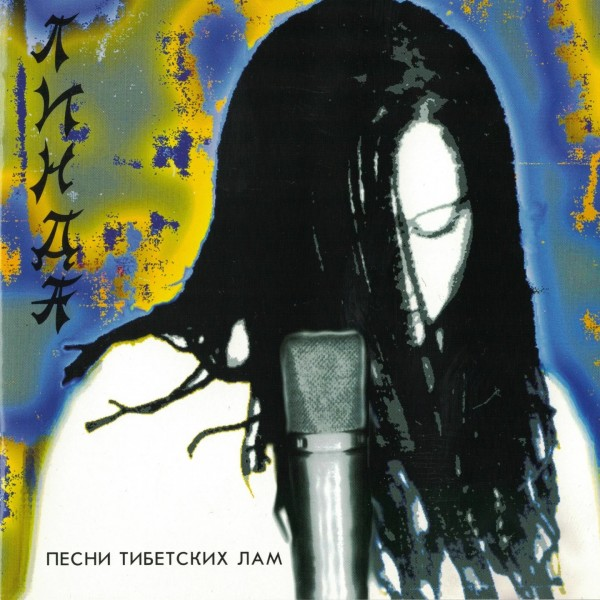 Линда - Песни тибетских лам - Мало огня.jpg