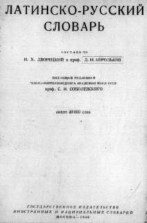 Титульный лист издания 1949 г.