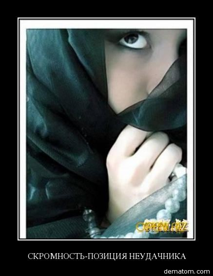 Демотиваторы ислам женщине секс
