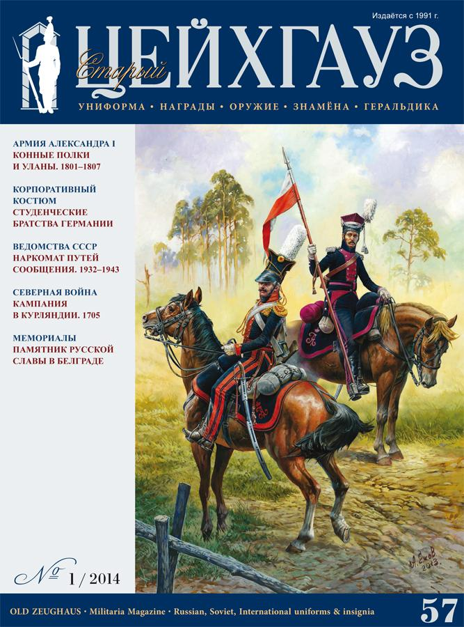 ZG_57_cover