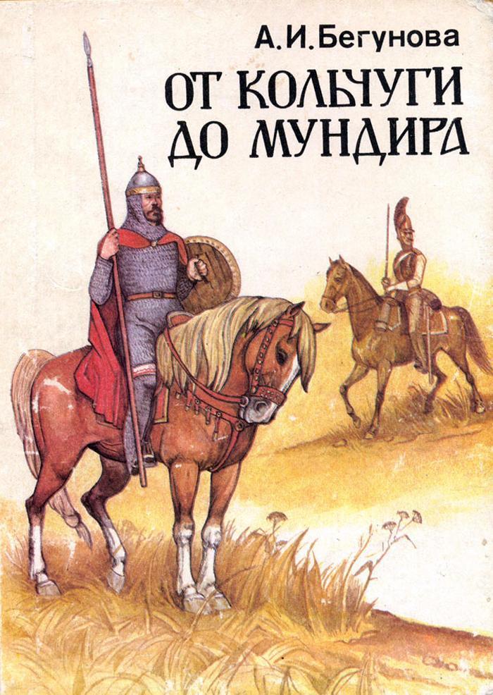 ot-kolchugi-do-mundira-a-i-begunova-1993