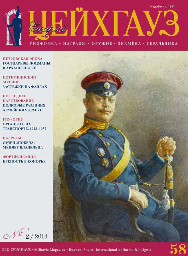 ZG_58_cover-1