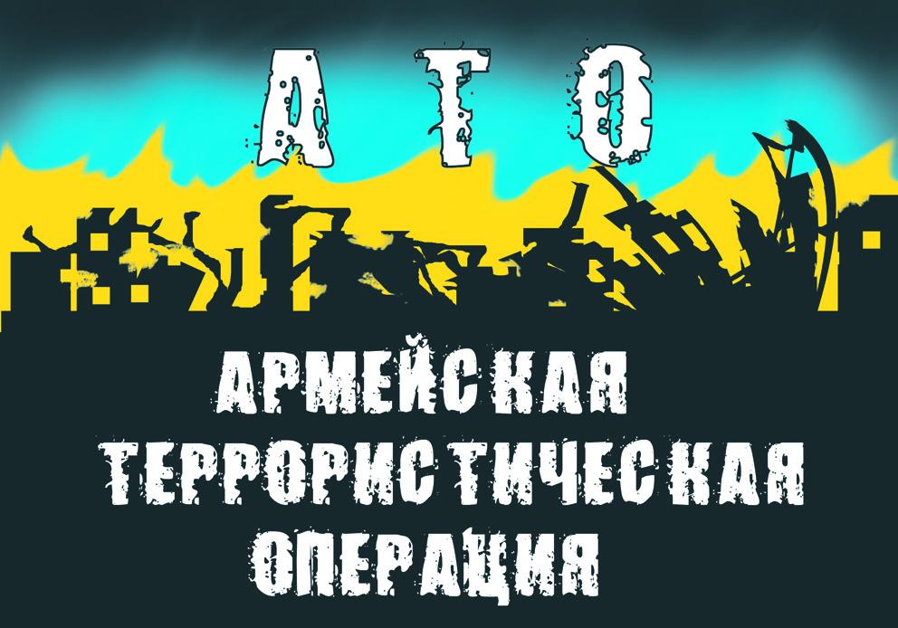 ATO 01 (копия)