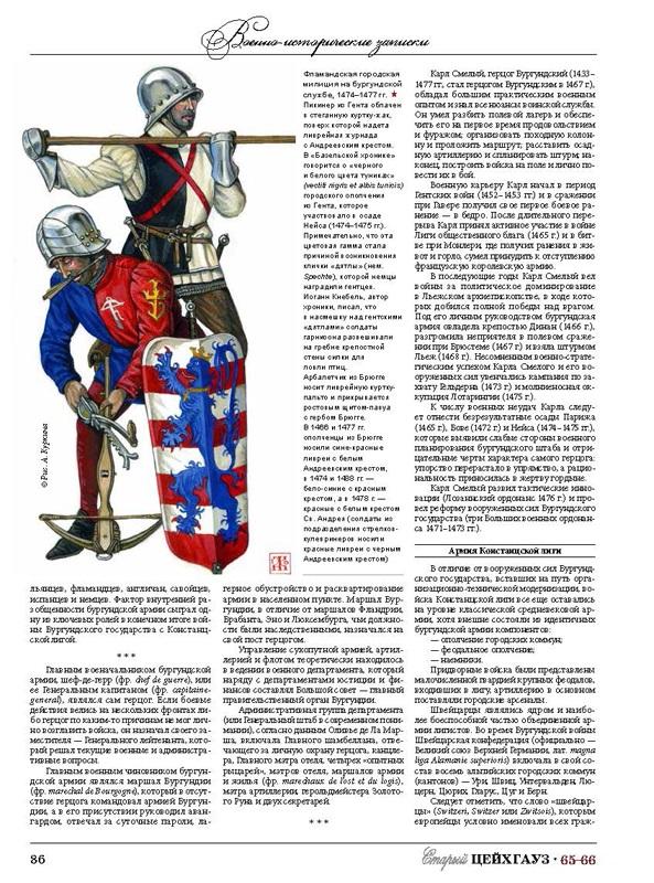 ЖУРНАЛ СТАРЫЙ ЦЕЙХГАУЗ 65 СКАЧАТЬ БЕСПЛАТНО