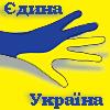 Єдина Україна 1