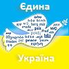 Єдина Україна 2