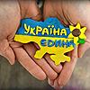 Україна в долонях