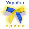 Україна єдина 1