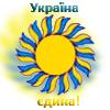 Україна єдина 2