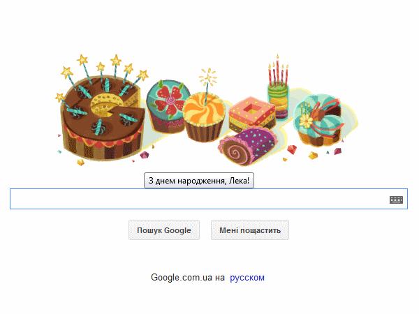 Привітання від Гугла